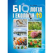 Біологія і екологія (рівень стандарту) 10 клас. Підручник. Соболь В.І.