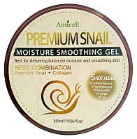 Увлажняющий гель Amicell  с экстрактом муцина улитки Premium Snail Moisture Smoothing Gel, 300 мл