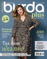 """Подарунок! Журнал Burda ПЛЮС """"44-60 розмір."""""""