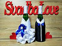 Украшение на свадебное шампанское Жених и Невеста Stile. Цвет синий.