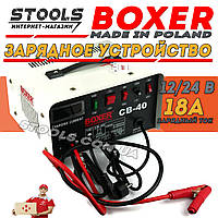 ✅Автомобильное зарядное устройство BOXER BX8007 CB-40 12-24В Зарядні пристрої