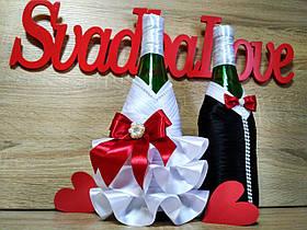 Прикраса на весільне шампанське Наречений і Наречена Stile. Колір марсала.