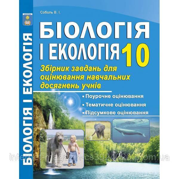 Біологія і екологія 10 клас. Збірник завдань для оцінювання навчальних досягнень учнів. Соболь