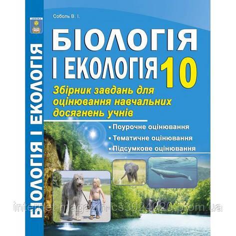 Біологія і екологія 10 клас. Збірник завдань для оцінювання навчальних досягнень учнів. Соболь, фото 2