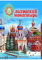Ольховский монастырь