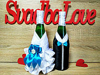 Украшение на свадебное шампанское Жених и Невеста Stile. Цвет бирюзовый.