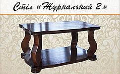 Стол Журнальный 2