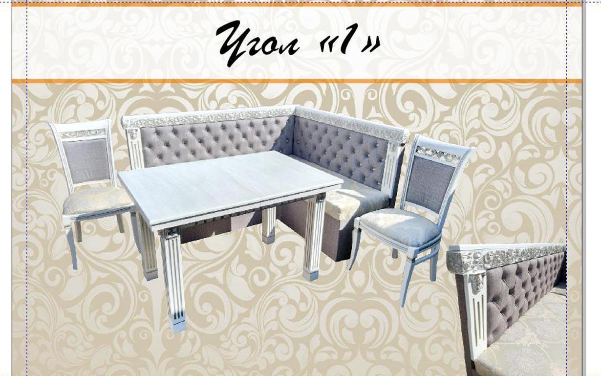 Комплект мебели для кухни Сто, стулья, мягкий уголок