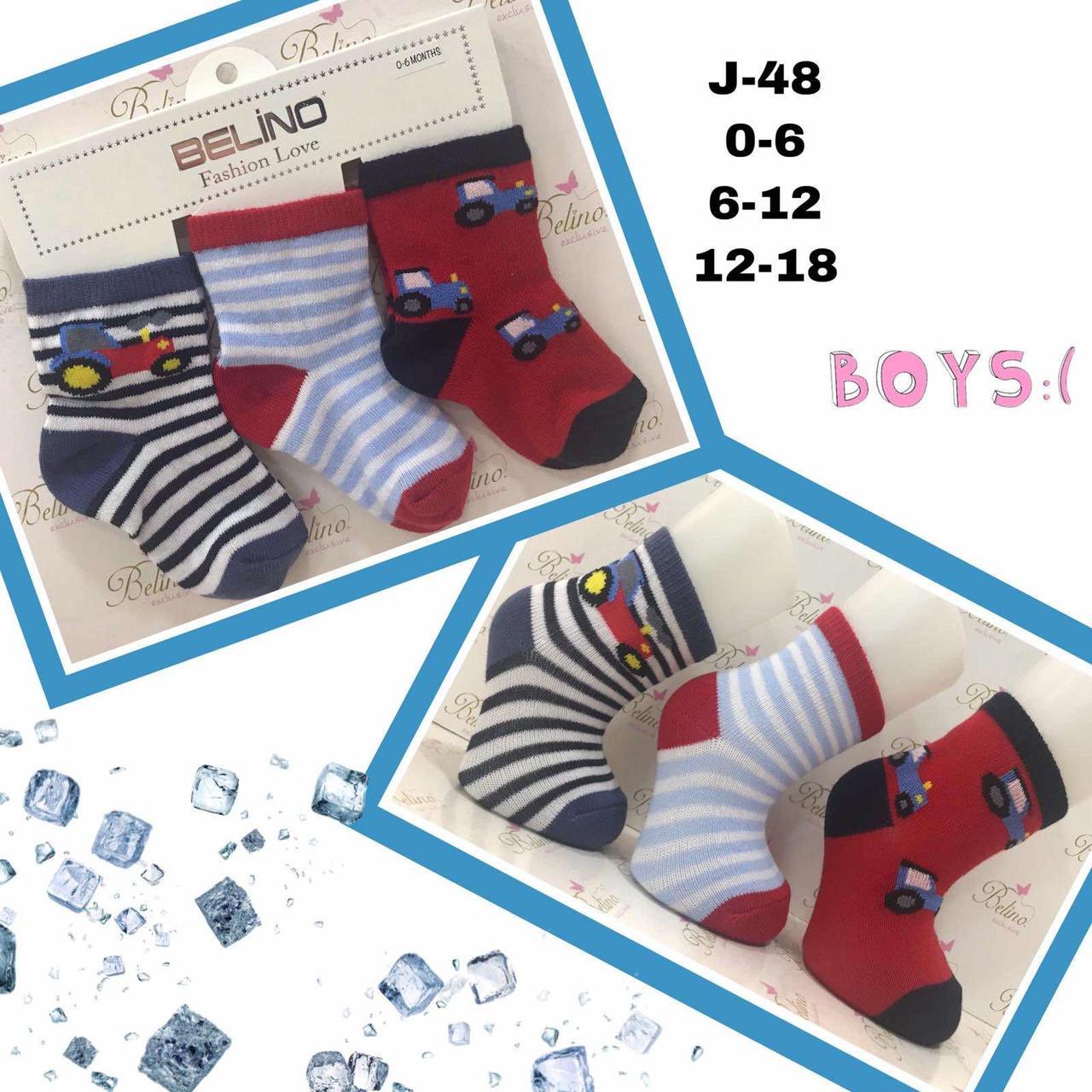 Детские демисезонные носочки для мальчиков  ( мин. заказ 12 шт.в уп.) 12-18 мес