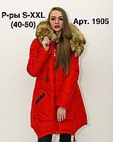 РАСПРОДАЖА ФАБРИЧНЫХ Зимних Курток Пуховиков Разм-ры S-XXL (42-50)