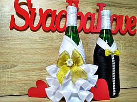 Прикраса на весільне шампанське Наречений і Наречена Stile. Колір золотистий.
