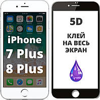 5D стекло iPhone 7 Plus / 8 Plus (Защитное Full Glue) (Айфон 7 Плюс)