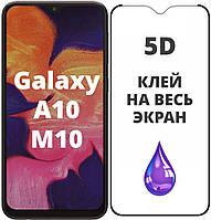 5D скло Samsung Galaxy A10 A105 / M10 M105 (Захисне Full Glue) (Самсунг Галакси А10)