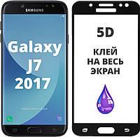 5D стекло Samsung Galaxy J7 2017 J730 (Защитное Full Glue) (Самсунг Джей Джи 7 17)