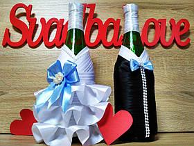 Прикраса на весільне шампанське Наречений і Наречена Stile. Колір блакитний.