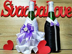 Прикраса на весільне шампанське Наречений і Наречена Stile. Колір ліловий.