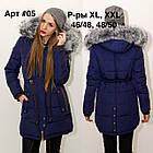 Распродажа Зимние Куртки Парки Пуховики Фабр Китай Р-Ры 40-50, фото 2