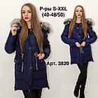 Распродажа Зимние Куртки Парки Пуховики Фабр Китай Р-Ры 40-50, фото 8
