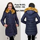Распродажа Зимние Куртки Парки Пуховики Фабр Китай Р-Ры 40-50, фото 9