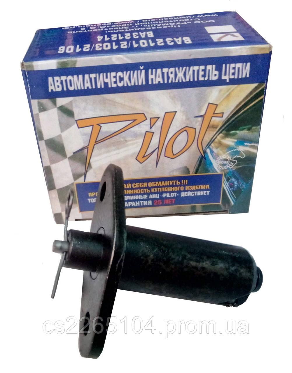 """Автоматичний натягувач ланцюга ВАЗ 2101-2107-2121 """"Пілот"""""""