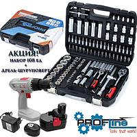 АКЦИЯ!Набор инструментов 108 ед. PROFLINE 61085+дрель-шуруповерт DT-0312