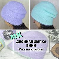 Двухсторонняя шапка БИНИ из пряжи пуха норки и ангоры