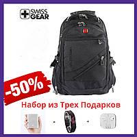 Городской наплечный Рюкзак Swissgear 8810 черный 56 л (PowerBank + часы + наушники) USB и дождевик  в ПОДАРОК