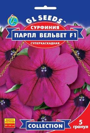 Сурфиния Парпл Вельвет каскадная F1 - 5 семян - Семена цветов, фото 2