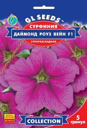 Сурфиния Даймонд Роуз вейн F1 - 5 семян - Семена цветов, фото 2