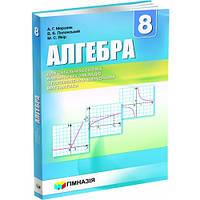 Алгебра. 8 клас. Підручник для класів з поглибленим вивченням математики