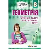 Геометрія. 8 кл. Збірник задач і контрольних робіт.