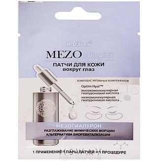 Bielita - MezoComplex Патчи для кожи вокруг глаз 1пара Мезогиалурон разглаживание морщин, фото 2