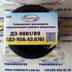 Ремкомплект гидроцилиндра рулевого управления (ДЗ-95Б.43.670) автогрейдер ДЗ-98В1/В9