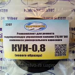 Ремкомплект гідроциліндра управління вилами КУН-0,8 (80 ГЦ*50) копновоз універсальний навісний (нового обр.)