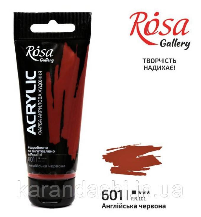 Фарба акрилова, Англійська червона, 60мл, ROSA Gallery 601