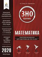 Математика Комплексне видання для підготов ЗНО та ДПА