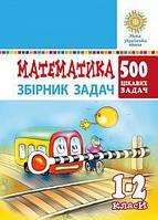 Математика Збірник задач 1-2 кл 500 цікавих задач