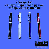 Стилус 4в1 (стилус, шариковая ручка, лазер, мини фонарик)