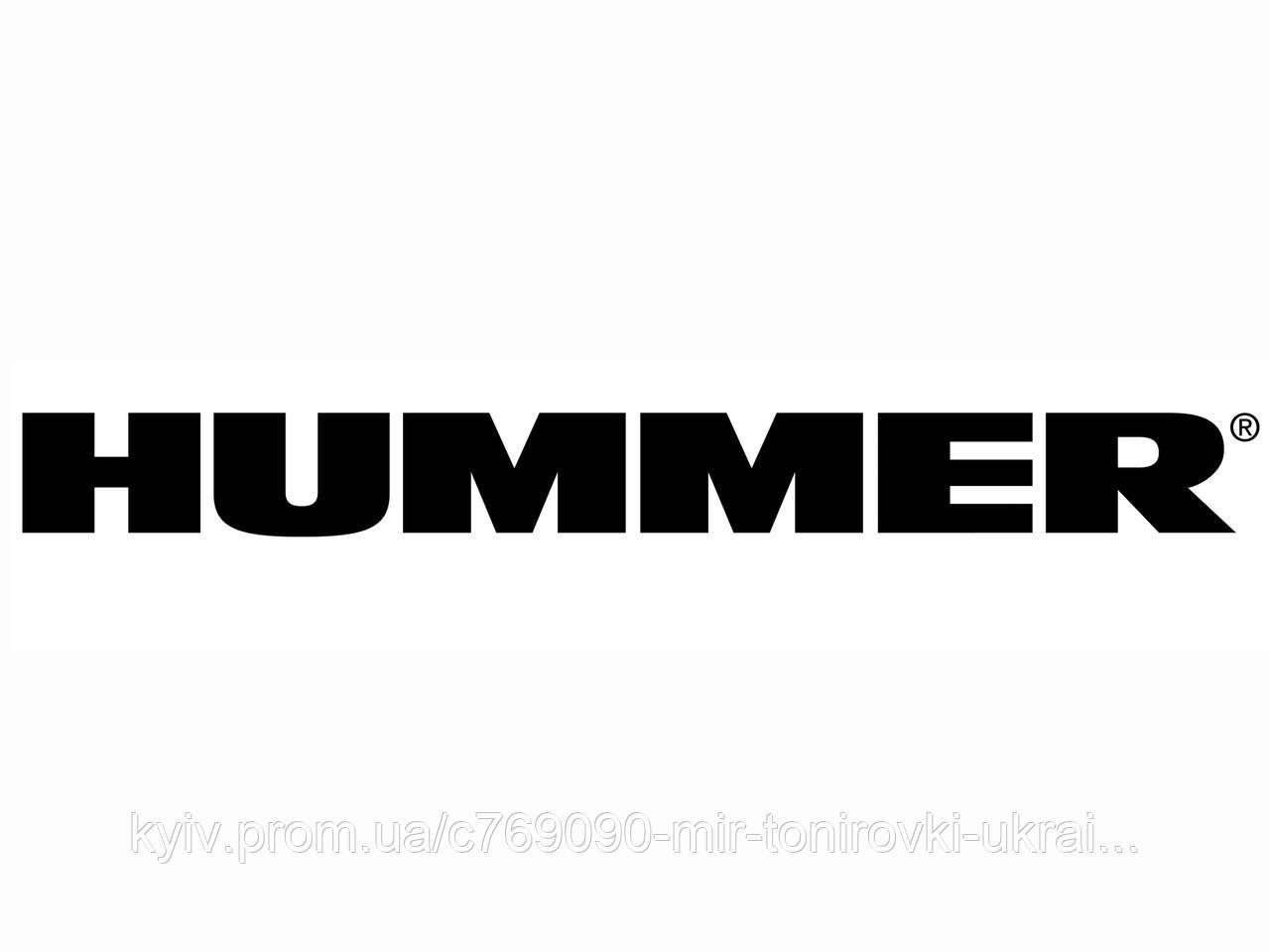 Защитные комплекты антигравийной пленки для автомобилей HUMMER (ХАММЕР)