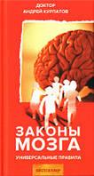 Законы мозга. Универсальные правила. Андрей Курпатов.(мягк)