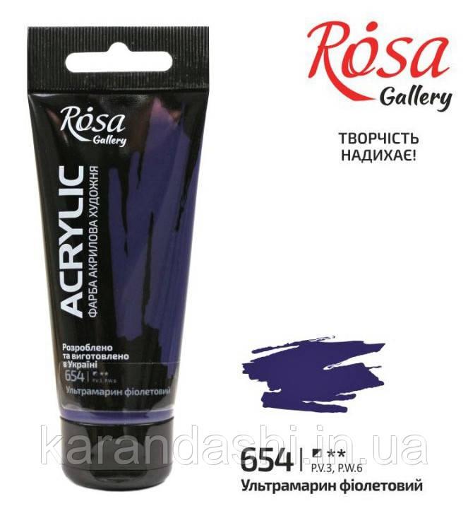 Фарба акрилова, Ультрамарин фіолетовий, 60мл, ROSA Gallery 654