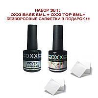 Набор 3в1: Oxxi Base 8ml, Oxxi Top 8ml, безворсовые салфетки в подарок