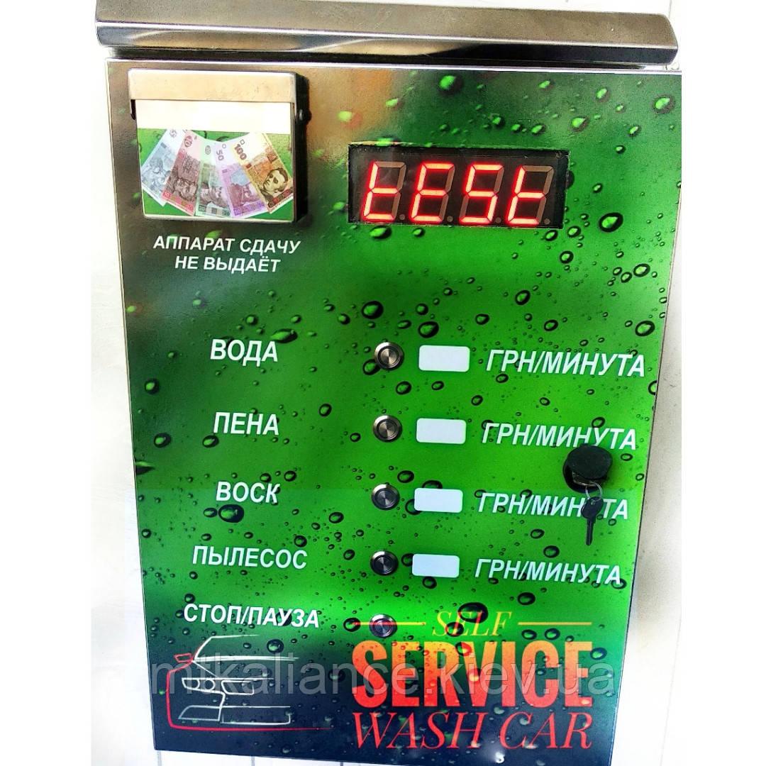 Модуль управління мийкою самообслуговування на один пост