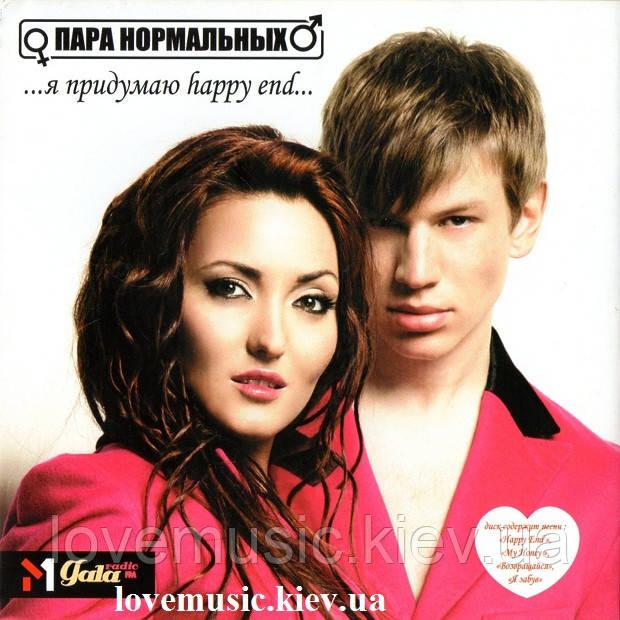 Музичний сд диск ПАРА НОРМАЛЬНЫХ Я придумаю happy end (2007) (audio cd)
