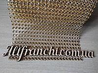 Шина лента с имитацией страз золото, ширина 12 см, Стразовая лента
