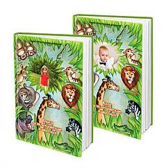 Именная книга - стихи Ваш ребенок и экзотические животные FTBKAFRRU, КОД: 220672