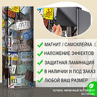 Магнитная наклейка на холодильник Номерные знаки Ретро стиль, виниловый магнит, 600*1800 мм, Лицевая