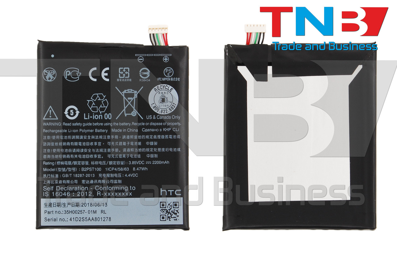Батарея HTC Legend (G6, A6363) Li-ion 3.7V 1300mAh ОРИГИНАЛ