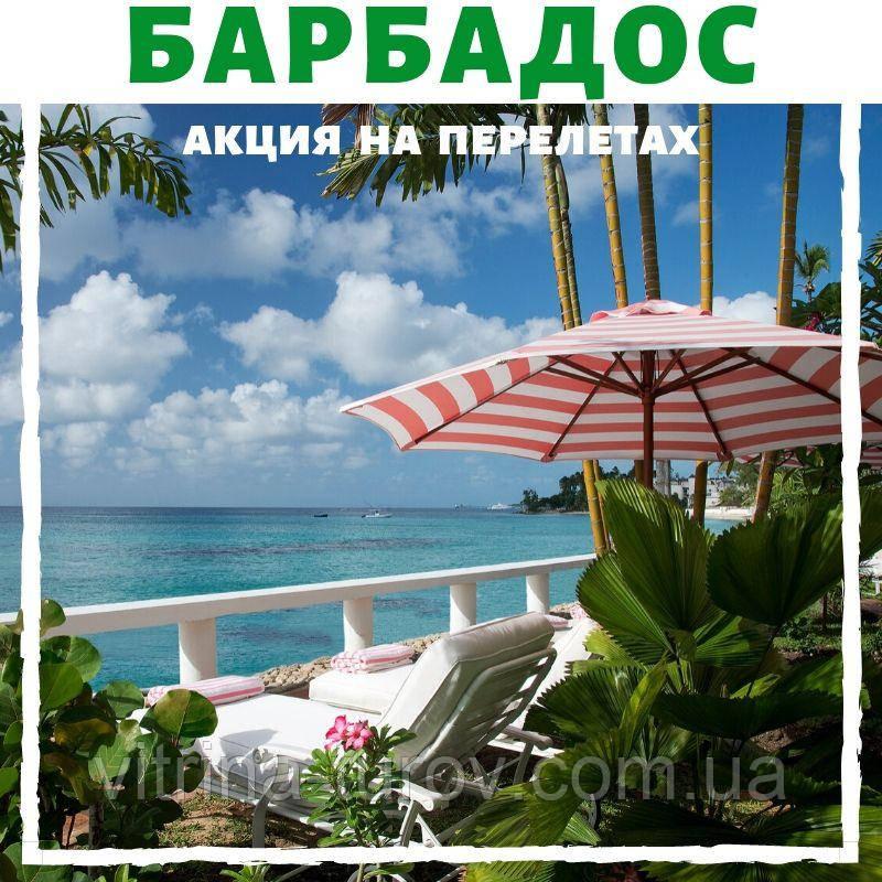Ласкаво просимо в зачарований світ Карибського острова БАРБАДОС!