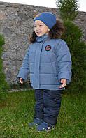 """Подростковый, зимний костюм для мальчика """"Эрик"""" куртка + полукомбинезон. Размеры: 128, 134, 140"""